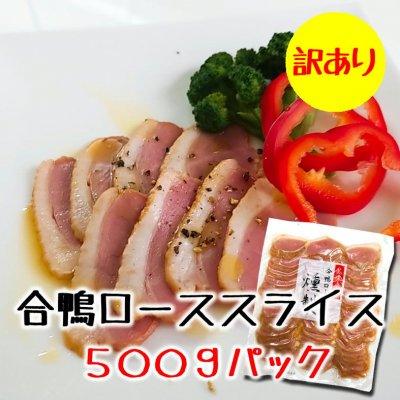 【訳あり処分】合鴨ローススモークスライス/真空パック/500g