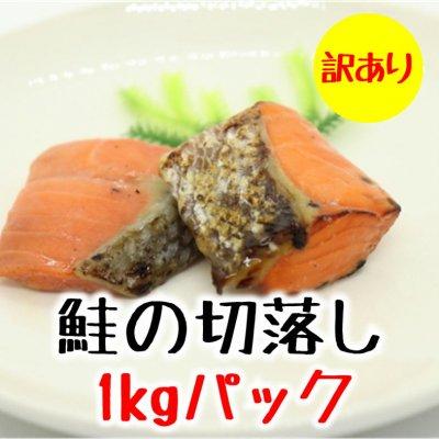 【訳あり処分】鮭の切落し/真空パック/1kg/お手軽お弁当や朝食に