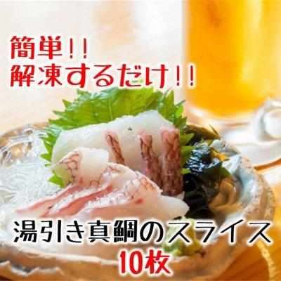 【20%OFF】簡単湯引き真鯛スライス/6g×10枚入り