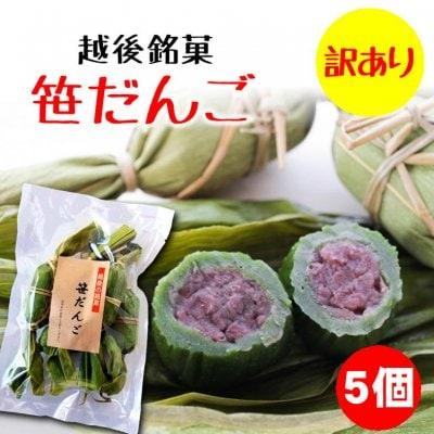 【在庫処分半額】新潟の和生菓子「笹だんご(粒あん)」5個入り・冷凍同梱可能