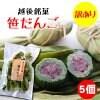 【在庫処分半額】新潟の和生菓子「笹だんご(粒あん)」5個入り/冷凍同梱可能