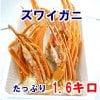 【訳あり処分】冷凍ボイルズワイガニ肩(足)1.6キロ|数量限定