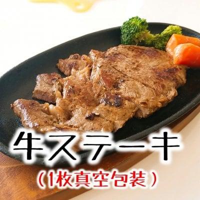【在庫処分品】牛ステーキ/サーロイン/1枚真空/約140g〜180g/冷凍