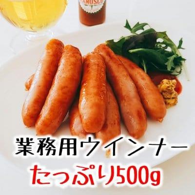 【業務用在庫処分】荒挽ウインナー/冷凍/500g/お弁当/おかず