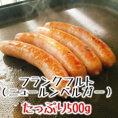 【業務用在庫処分】ウインナー/ニュールンベルガー/冷凍/500g/お弁当/お...
