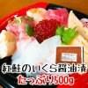 【訳あり処分】紅鮭のいくら醤油漬500g/数量限定/冷凍
