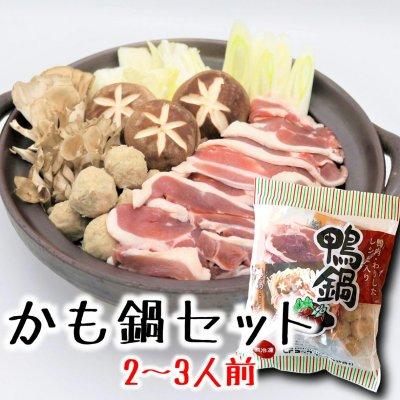 【在庫処分品】冷凍かも鍋セット/2〜3人前/鴨肉/わりした/コックフーズ