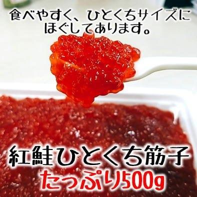 【業務用処分】紅鮭ひとくちすじこ500g/数量限定/冷凍/魚/筋子/いくら/...