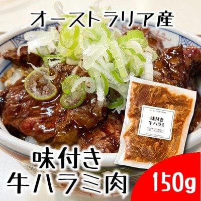 【訳あり処分】牛肉ハラミ(味付き)焼き肉用150g|冷凍/越季(こしき)