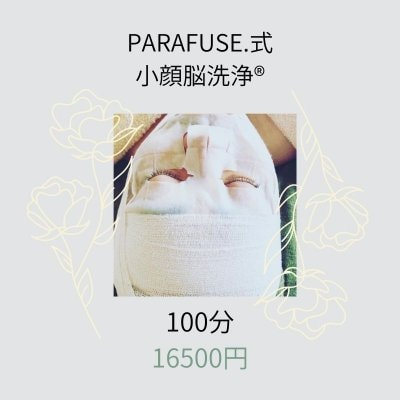100分*PARAFUSE.式小顔脳洗浄®︎