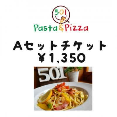「Aセットチケット」ランチ&ディナーご利用できます♪