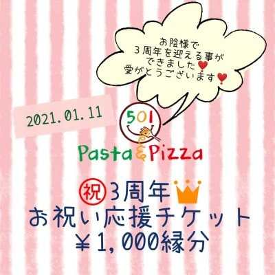 【Pasta&Pizza501 】3周年お祝い応援チケット/1,000縁分/高ポイント、高還元