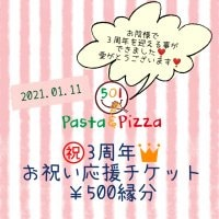 【Pasta&Pizza501 】3周年お祝い応援チケット/500縁分/高ポイント、高還元