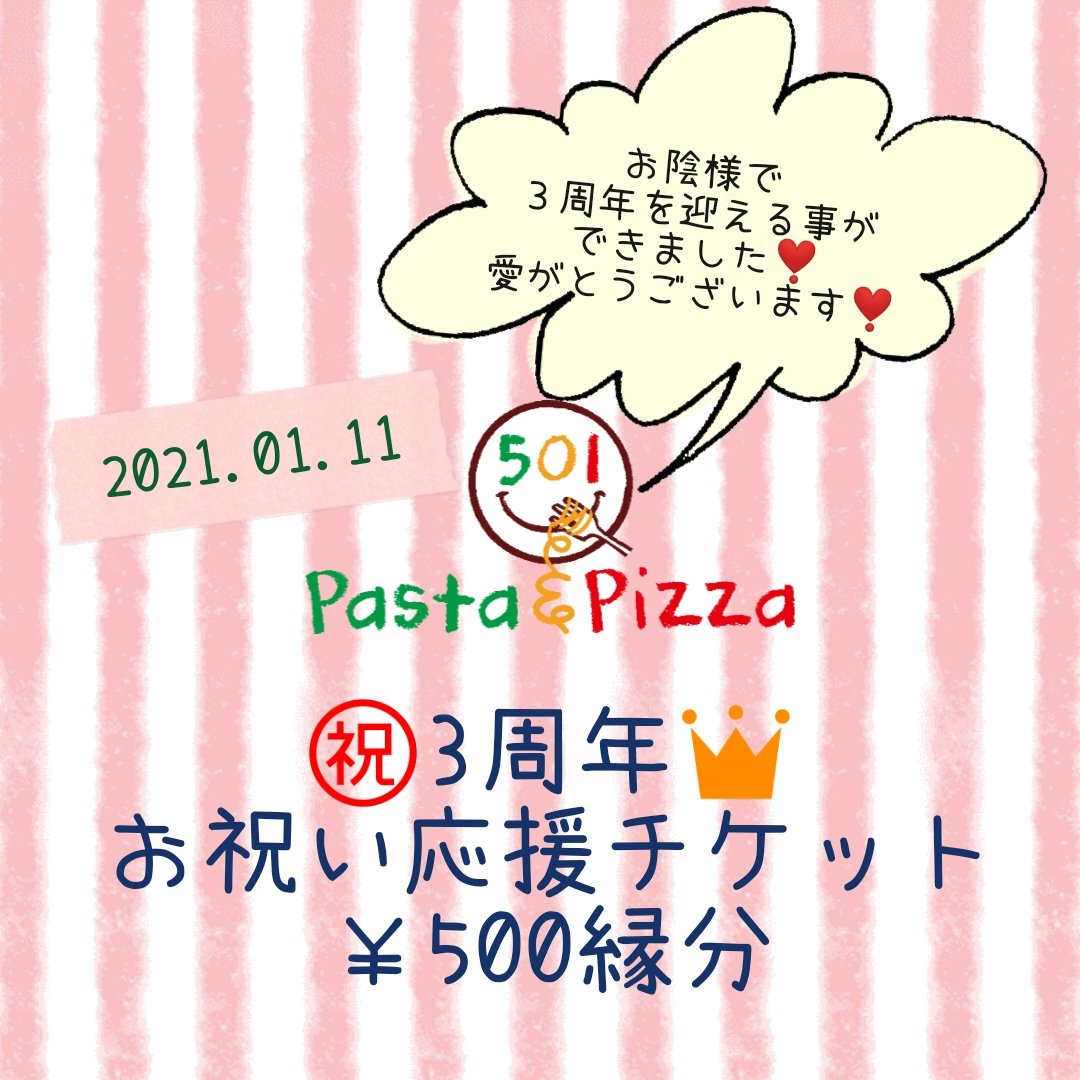 【Pasta&Pizza501 】3周年お祝い応援チケット/500縁分/高ポイント、高還元のイメージその1