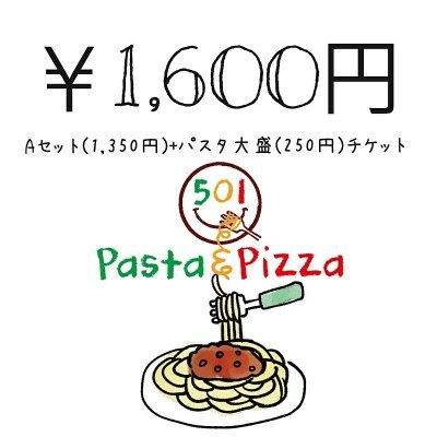 【店内飲食用】【大盛】「Aセット+パスタ大盛りチケット」ランチ&ディナーご利用できます♥