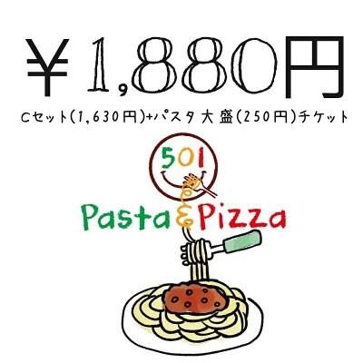 【店内飲食用】【大盛】「Cセット+パスタ大盛りチケット」ランチ&ディナーご利用できます♥