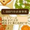 【店内飲食用】1,000円分お食事券/高ポイント/高還元!