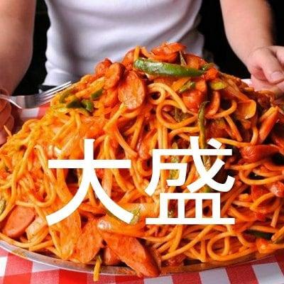 【店内飲食用】パスタ大盛チケット