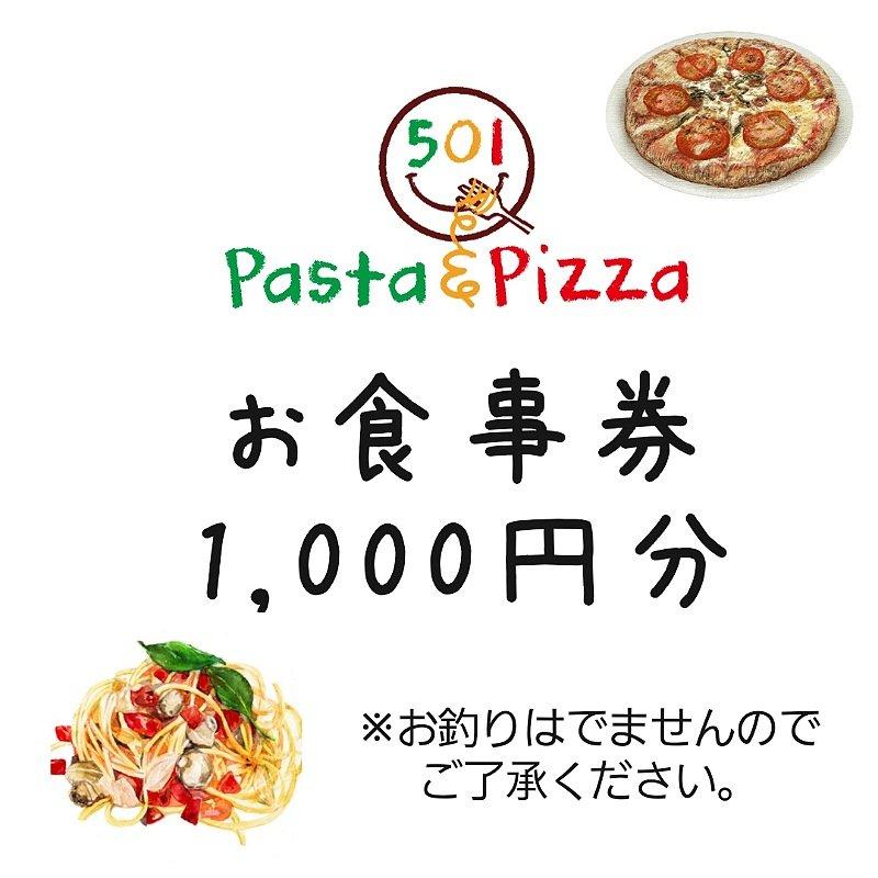 【Pasta&Pizza501 】お食事券/1,000縁分/高ポイント、高還元のイメージその1