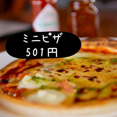 【店頭払い専用】ミニピザチケット