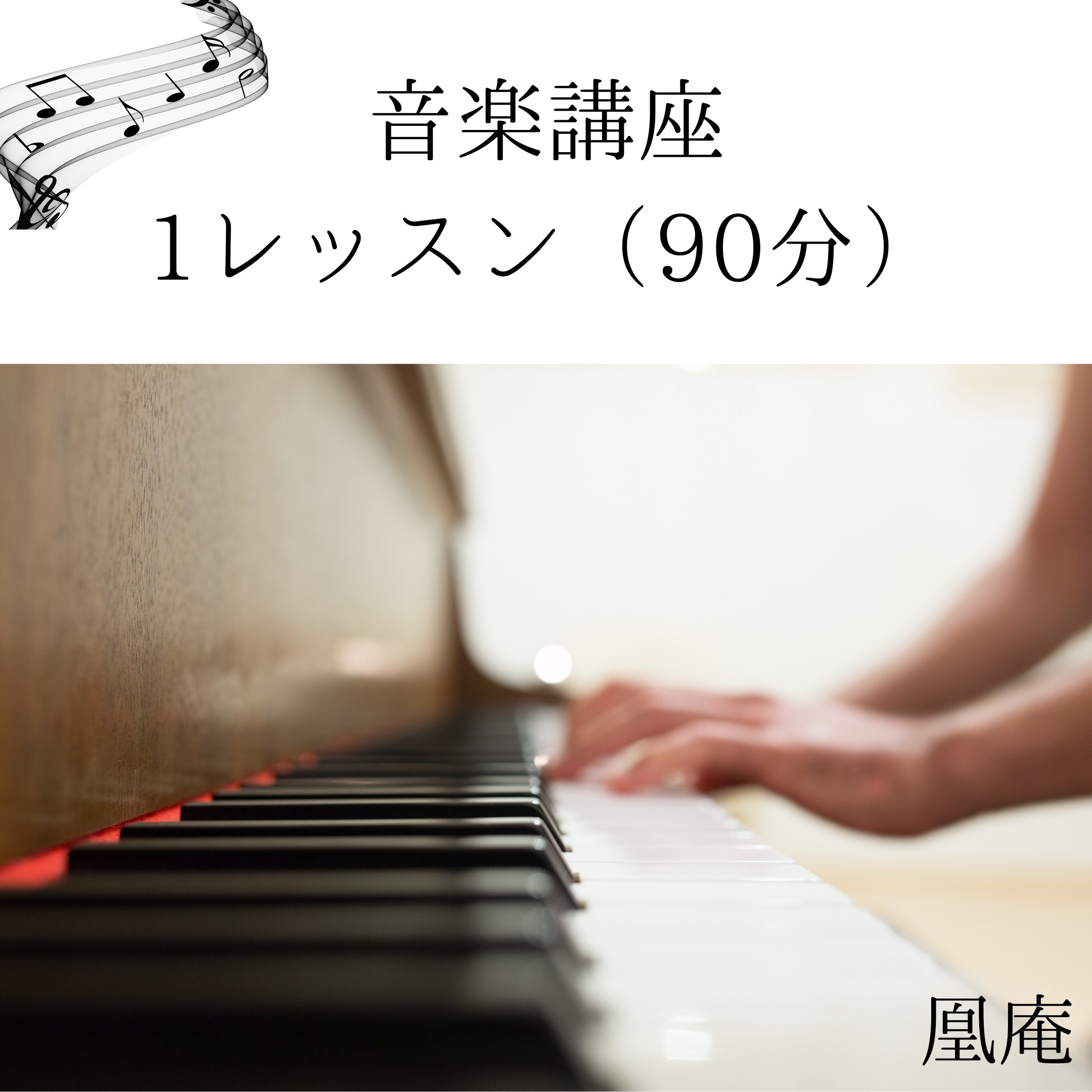 音楽講座(ピアノ・声楽・読譜基礎)1レッスン90分のイメージその1