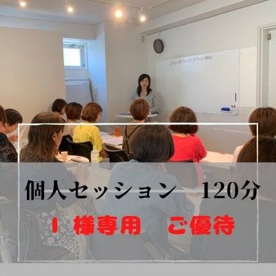 個人セッション特別特典(120分)