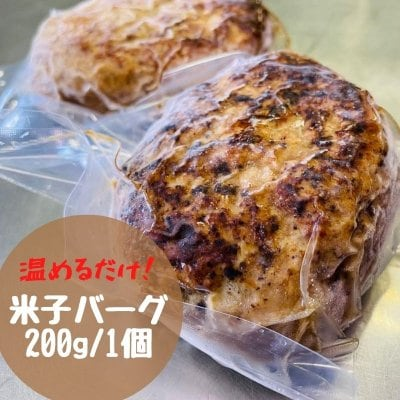 米子バーグ10個入り/大人気!手ごねハンバーグ(ご自宅用)