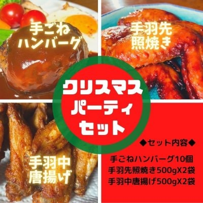 店頭受取★クリスマスパーティセット【手ごねハンバーグ10個入/手羽先照...
