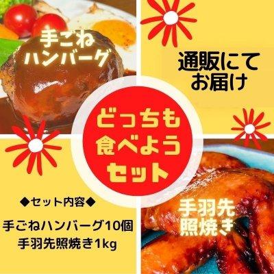 ★どちらも食べたい!【大人気!米子バーグ10個/手羽先照焼き1㎏入】(ご...
