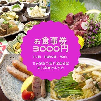 【現地払い専用】お食事券 3000円分