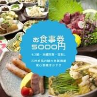 【現地払い専用】お食事券 5000円分