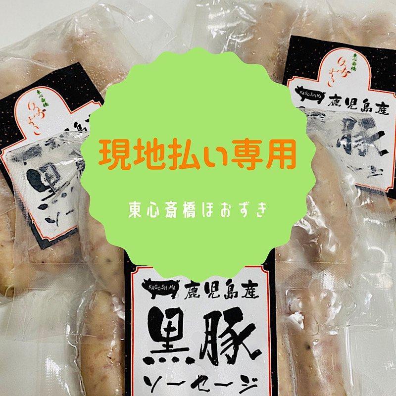 【現地払い専用】鹿児島県産黒豚ソーセージ1袋10本入りのイメージその1