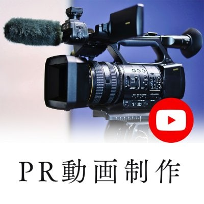 イベントの記録や店舗・施設のPR動画制作チケット