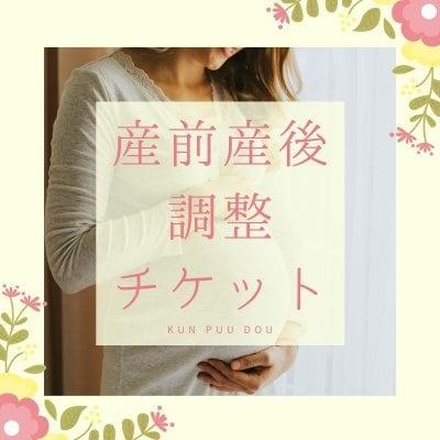 産後調整【整体】