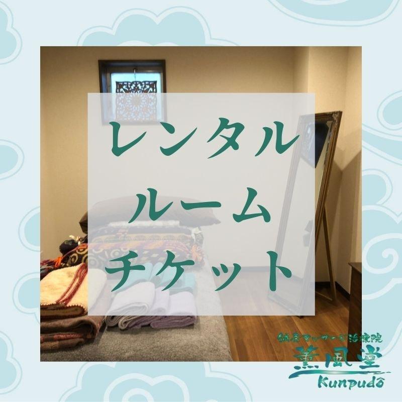レンタルルーム 1000円/時間のイメージその1