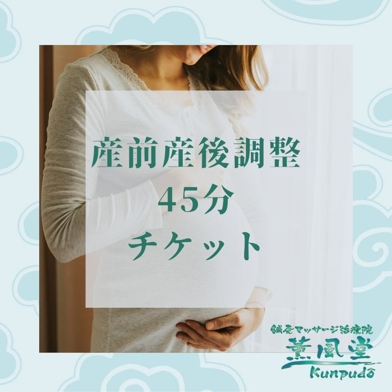 産前産後調整 45分チケットのイメージその1