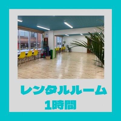 レンタルルーム 1000円/時間