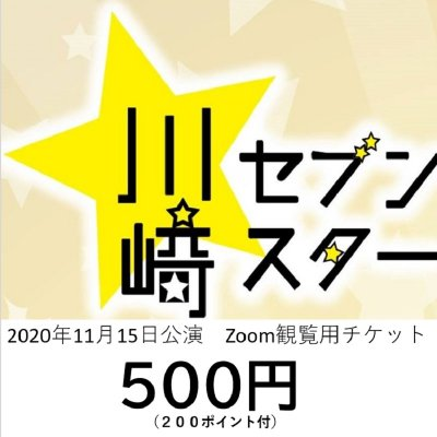 Zoom観覧用チケット