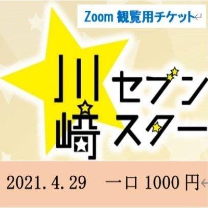 川崎セブンスターLIVE Zoom観覧用チケットのイメージその1
