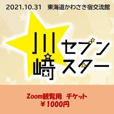 川崎セブンスターLIVE Zoom観覧用チケット