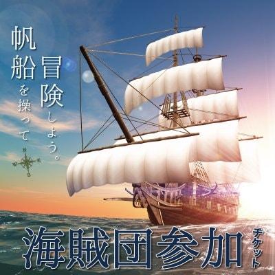 【2021年1月4日】海賊団入団チケット