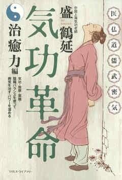 【令和3年1月2日】気功老師・盛鶴延さん直伝!秘伝の氣功でブレない自分軸を整える
