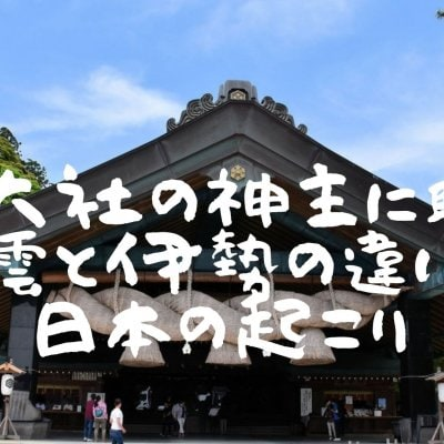 出雲大社の神主に聴く、出雲と伊勢の違いと日本の起こり