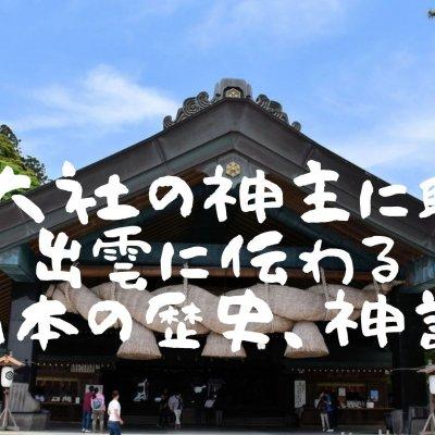 【3月22日】zoom出雲大社の神主に聴く、出雲に伝わる日本の歴史、神話