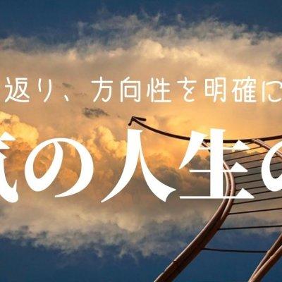 【本氣の人生の輪】本氣の探検団ワークショップ体験