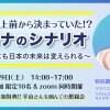 【zoom参加】平山秀善さん講演会 15年以上前から決まっていた!?コロナのシナリオ 〜あなたにも日本の未来は変えられる〜