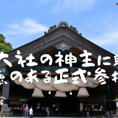 【5月28日】zoom出雲大社の神主に聴く、徳のある正式参拝