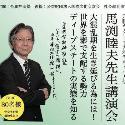 【キャンセル料】9/26馬渕睦夫先生講演会〜大混乱期を生き延びるためには〜
