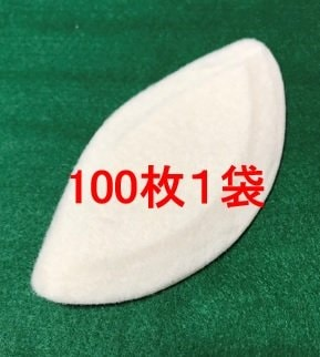 アーチパッド(100枚入・1袋単位)
