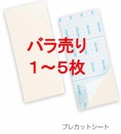 フェルトバン・プレカットシート(1~5枚)